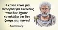 30 από τα πιο σοφά αποφθέγματα του Αριστοτέλη
